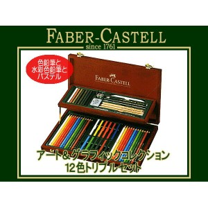FABER CASTELL ファーバーカステル色鉛筆 パステル アート&グラフィックコレクション 12色トリプルセット 木箱入り 110088(色鉛筆/イラスト/画材/絵画/趣味/ギフト/プレゼント...