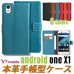 【litbrian硬度 9H 液晶保護 強化 ガラスフィルムセット】六色本革 Y!mobile Android One X1 ケース 手帳型,Android One X1 カバー,Android...