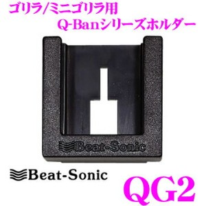 Beat-Sonic ビートソニック QG2 Q-Banシリーズホルダー 【パナソニック/サンヨーゴリラ(NV-SD750FT/SD730DT/SD700DT/SD585DT/SD581DT...
