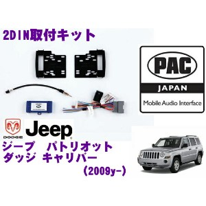 PAC JAPAN CH3600 ダッジ キャリバー(2009y〜2012y) ジープ パトリオット(2009y〜2012y) 2DINオーディオ/ナビ取り付けキット