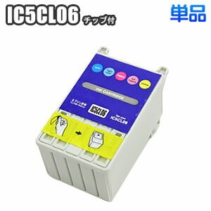 IC5CL06 【単品】 互換インク EPSON エプソン 5400円以上お買い上げで送料無料 汎用インク【保証付】メール便不可 PM-3300C PM-3500C PM-890C PM-3700C...