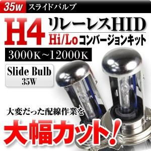 HID リレーレス キット H4 HIDフルキット HIDキット 35W