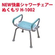 NEWシャワーチェアーぬくもり H-1002 0853495