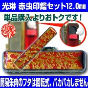 【Caseset】光琳 赤虫印鑑ケースセット 認印・銀行印 12.0mm 【YOUNG zone】【HLS_DU】 ▲