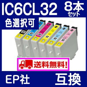 【EP社 IC6CL32 カラー選択可 8本セット 互換インクカートリッジ】 ICBK32 ICC32 ICM32 ICY32 ICLC32 ICLM32 [pm-a890 pm-g800 pm...