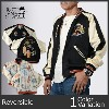 """TOYO ENTERPRISE(東洋エンタープライズ) TAILOR TOYO SOUVENIR JACKET """"港商"""" SPECIAL EDITION 「舞子×舞子」 アセテート リバーシブル..."""