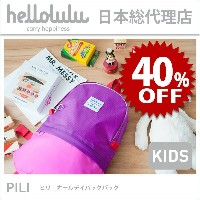 【40%OFF】ハロルル/Hellolulu PILI ALL-DAY BACKPACK(ピリ)バックパック・リュック for KIDS【送料無料】[リュック/バックパック/8L/子供用/キッズ...
