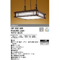 OP252366 送料無料!オーデリック 調光・調色タイプ 和風ペンダントライト [LED][~12畳]