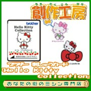 ブラザー刺しゅうカードHello Kitty Collection(ECD098)【RCP】