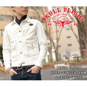 "【SKULL FLIGHT/スカルフライト】ライトジャケット/RIDERS STRETCH DENIM G JACKET ""WHITE""★REAL DEAL"