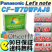 【送料無料】【中古】【90日保証】【Office付き】Panasonic Let's note W7/Windows7/core 2 Duo/メモリ2GB/HDD:120GB/DVDマルチ...