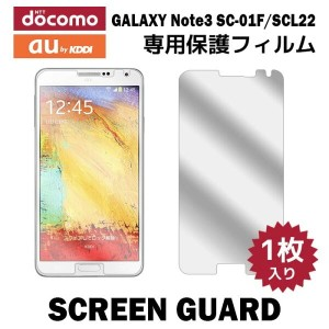 docomo GALAXY Note3 SC-01F/au GALAXY Note3 SCL22 液晶保護フィルム 1枚入り 液晶保護シート スマホ 保護フィルム スマートフォン フィルム