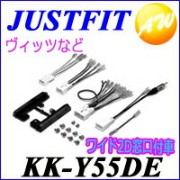【KK-Y55DE】 Carrozzeria カロッツェリア JUSTFIT ジャストフィットトヨタ車用取付キット 10P/6P/5P(OP)【コンビニ受取不...