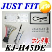 【KJ-H45DE】 Carrozzeria カロッツェリア JUSTFIT ジャストフィットホンダ車用取付キット ホンダ車2D汎用キット 24P【コンビニ受取不可商品】