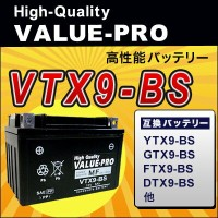 VTX9-BS(YTX9-BS)◆【新品・充電済み】 ValueProバッテリー ◆互換:グース250[NJ46A] スカイウェイブ250/S[CJ42A] SW-1[NJ45A]