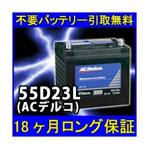 ACDelco(ACデルコ)55D23L【あす楽対応/不要バッテリー引取り処分付】18ケ月保証付 即日発送!充電済み!(バッテリー) 自動車バッテリー/カーバッテリー/リサイクルバッテリー...
