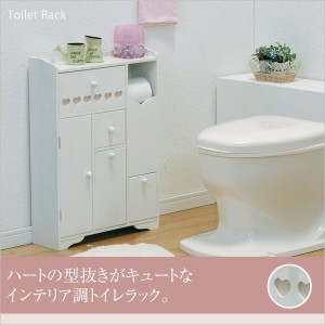 トイレラック スリム 収納家具 ハートの型抜きがキュートなインテリア調トイレラック ラック トイレ収納棚 トイレ収納ラック トイレ 収納 ラック スリムタイプ 薄型トイレラック ストッカー...