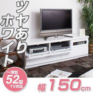 テレビ台 幅150cm 白 完成品【送料無料】つやありホワイト スタイリッシュ◆幅150cm テレビ台 AV台 TV台 AVボード テレビボード ローボード リビングボード AVラック TE...