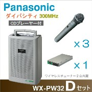 [ WX-PW32-Dセット ] パナソニック ワイヤレスアンプ(WX-PW32)(CD付) 【300MHz】 ダイバシティ + ワイヤレスマイ...