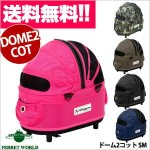 Air Buggy for Dog DOME2COT エアバギーフォードッグ ドーム2コットSM【送料無料】 フェレット/キャリー/ペットキャリ...