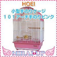 【HOEI】鳥かごケージ HOEI 101アーチ手のりパステルピンク&ホワイト【当日発送可】★