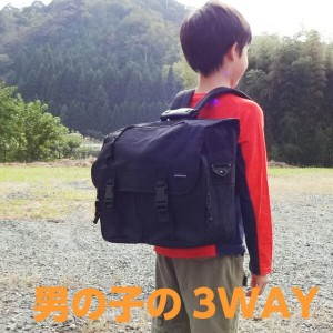 【3wayバッグ キッズ】男子 3way バッグ 黒【送料無料】[h-09]通学 3wayバッグ/スクールバッグ/バッグ/ジュニア/キッズ/通学/通塾/3WAY/塾用バック/男の子用/男児/くろ...
