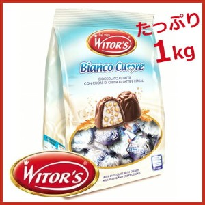 ◆COSTCO◆WITOR'S MILK CHOCOLATE ウィターズ ミルクチョコレート プラリネ 1kg(Bianco cuore) 【WITOR'S(ウィターズ)】【RCP】