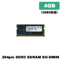 プリンストン PDN3/1066-2GX2 PC2-8500 4GB 204pin DDR2 SO-DIMM(2GB2枚組)【smtb-k】【ky】【KK9N0D18P】