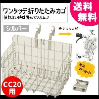 【CC20/CC206W/カリブーライト6Sに取り付け可能】簡単取り付け!使わない時は畳んでスリム♪ワンタッチ折りたたみカゴ シルバー【RCP】
