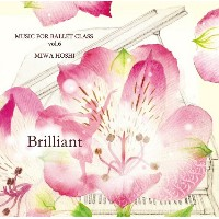 星美和 MIWA HOSHI MUSIC FOR BALLET CLASS Vol.6 Brilliant【バレエ用CD/バレエレッスンCD】