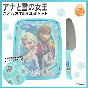 ◆【DISNEY/ディズニー】アナと雪の女王 包丁・まな板セット プレゼントギフト【アナ雪スプーンorフォーク1点プレゼント】【送料無料※北海道・沖縄・離島は別途送料】
