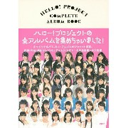 送料無料/HELLO!PROJECT COMPLETE ALBUM BOOK
