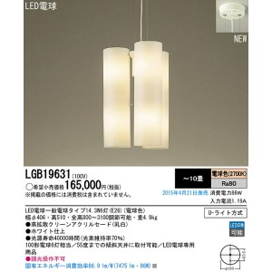 LEDペンダントLGB19631 (Uライト取付)パナソニックPanasonic