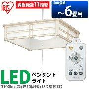 led シーリングライト 天井照明 和風 節約 工事不要【送料無料】和風ペンダントライト[〜6畳] 調色 PLC6DL-J アイ...
