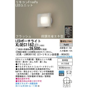 LEDポーチライトXLGEC118ZLE1(LGWC80118ZLE1+HK9435)(電気工事必要)パナソニック
