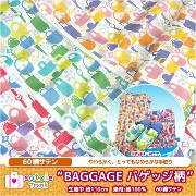 【sotoie-Trunk ソトイエトランク】 BAGGAGE バゲッジ柄★綿サテン生地【バッグ・かばん柄】
