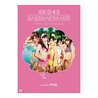 ■AKB48 DVD【Baby! Baby! Baby! Video Clip Collection [version Pink]】12/8/21発売【楽ギフ_包装選択】