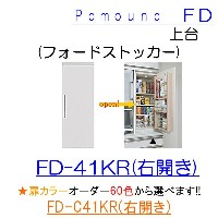 【P10】【送料無料】【条件付きで設置も可】FD-41KR・FD-C41KR パモウナ FD 60色対応 40cm幅上台(右開き扉・フードストッカ—)正規販売店