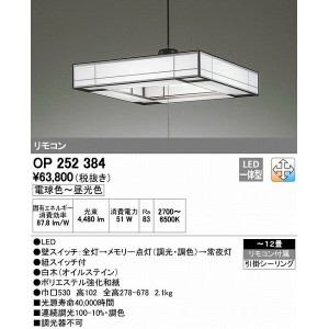 OP252384 オーデリック 和風ペンダント LED(調色) 〜12畳
