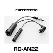 carrozzeria カロッツェリア RD-AN22 日産車用アンテナ変換コード
