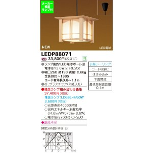 LEDP88071 (推奨ランプセット) ◆東芝ライテック 照明器具 和風照明 LED小型ペンダントライト フランジタイプ 非調光