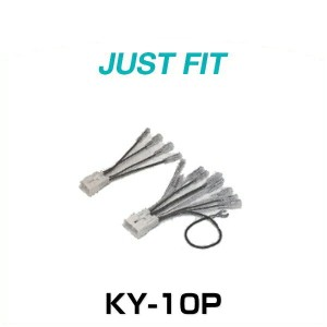 JUST FIT ジャストフィット KY-10P 配線キット