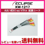 ECLIPSE イクリプス AUX/VIDEO OUT/VTR in用拡張コード KW-1217