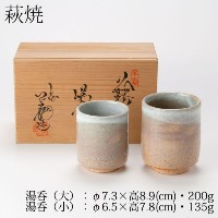 萩焼 夫婦湯呑 Hagi yaki Couple cups