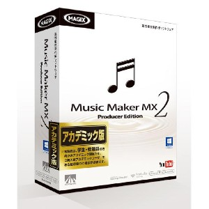 【送料無料】AHS Music Maker MX2 Producer Edition アカデミック版【Win版】(DVD-ROM) MUSICMAKERMX2PROACWD [MUSICMAKERMX...