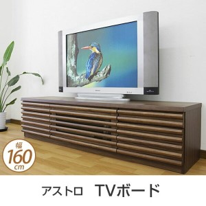 テレビ台 AstroTVボード 幅160cm テレビボード TV台 AVラック ローボード ウォールナット 格子状ルーバー扉 引出し付 リビング収納 木製 532P19Apr16 テレビ台...