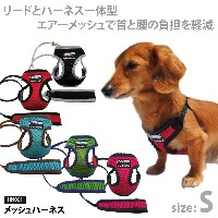 OUTLET★30%0FF★【WANDAWAY】首や腰の負担を軽減!パピー子犬にもおすすめ♪リード一体型のメッシュハーネス(S)