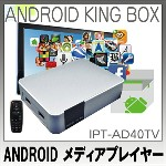 【送料無料】ITPROTECH ANDROID KING BOX IPT-AD40TV 02P27May16