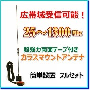 25〜1300MHz広帯域受信♪ ガラスマウント アンテナ フルセット 新品 即納