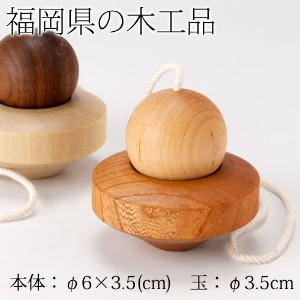 けん玉サターン 福岡県の木工品 Cup and ball, Kendama Saturn, Fukuoka crafts
